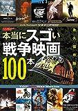 シネマニア100 本当にスゴい戦争映画100本 (エンターブレインムック)