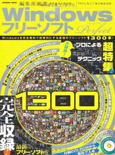 Windowsフリーソフトパーフェクト1300 (INFOREST MOOK)