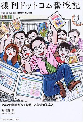 復刊ドットコム奮戦記-マニアの熱意がつくる新しいネットビジネス