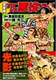 プロレス悪役シリーズ〔完全版〕【3】 (マンガショップシリーズ (50))