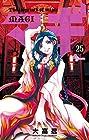 マギ 第25巻 2015年04月17日発売