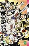 県立地球防衛軍 完全復刻版 3 (少年サンデーコミックス)