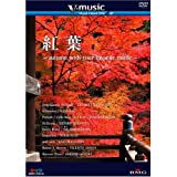 V-music 07『紅葉~autumn with your favorite music~』 [DVD]