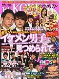 It's KOREAL (イッツコリアル) 2013年 03月号 [雑誌]