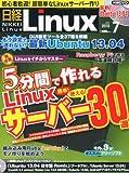 日経 Linux (リナックス) 2013年 07月号