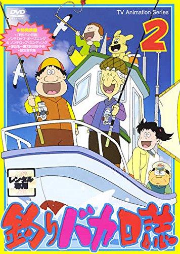 釣りバカ日誌 2<アニメ>