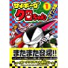 サイボーグクロちゃん番外バトル(1) (KCデラックス)