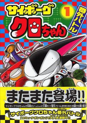 サイボーグクロちゃん番外バトル(1) (コミックボンボンデラックス)