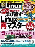 日経Linux(リナックス)2016年9月号 -