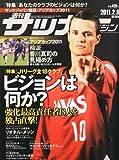 サッカーマガジン 2011年 2/8号 [雑誌]