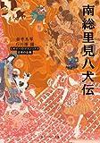 南総里見八犬伝 ビギナーズ・クラシックス 日本の古典<ビギナーズ・クラシックス 日本の古典> (角川ソフィア文庫)