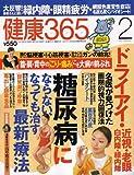 健康365 (ケンコウ サン ロク ゴ) 2007年 02月号 [雑誌]