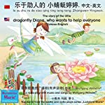 le yu zhu re de xiao qing ting teng teng. Zhongwen-Yingwen: The story of Diana, the little dragonfly who wants to help everyone. Chinese-English | Wolfgang Wilhelm