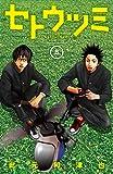 セトウツミ 5 (少年チャンピオンコミックス)