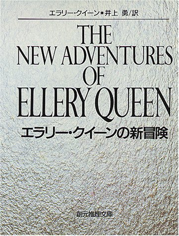 エラリー・クイーンの新冒険