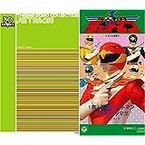<スーパー戦隊シリーズ 30作記念 主題歌コレクション> 鳥人戦隊ジェットマン