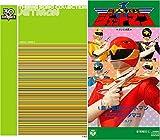 <スーパー戦隊シリーズ 30作記念 主題歌コレクション>鳥人戦隊ジェットマン