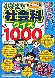 楽しくできる!小学生の社会科クイズ1000 (まなぶっく)