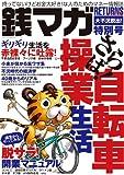 銭マガリターンズ (三才ムック vol.368)