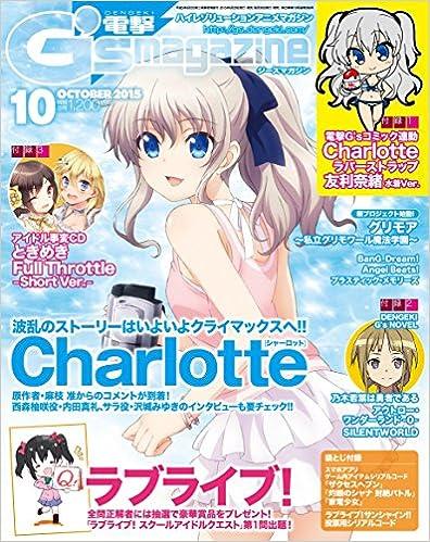 電撃G's magazine (ジーズマガジン) 2015年 10月号 [雑誌]