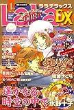 LaLa DX (ララ デラックス) 2009年 01月号 [雑誌]
