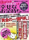 ゆほびかGOLD幸せなお金持ちになる本 Vol.3 (マキノ出版ムック)