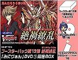 カードファイト!! ヴァンガード VG-BT13 ブースターパック 第13弾 絶禍繚乱+「みにヴぁん」DVD1 同梱 BOX