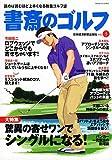 書斎のゴルフ VOL.3―読めば読むほど上手くなる教養ゴルフ誌