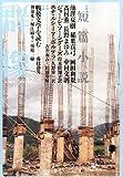 群像 2011年 12月号 [雑誌]