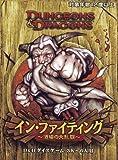D&Dダイスゲーム イン・ファイティング~酒場の大乱闘~ (ダンジョンズ&ドラゴンズ)