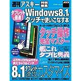 タブレットに最適! Windows8.1をタッチで使いこなす本 (アスキー書籍)