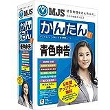 MJSかんたん!青色申告10 (5年無料アップデート版)