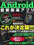 Android最新厳選アプリ 特別保存版 (SAKURA・MOOK 7)