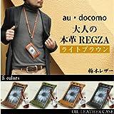 [152]ギターコードホルダー付き♪REGZA Phoneオイルレザーケース/本革ケース 【ライトブラウン】