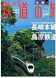 九州②長崎本線 島原鉄道 (週刊鉄道の, No33)