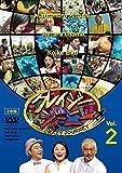 クレイジージャーニー vol.2 [DVD] ランキングお取り寄せ