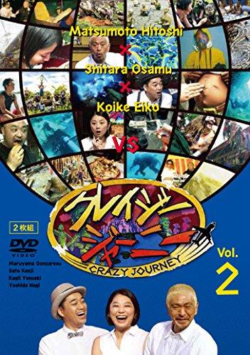【早期購入特典あり】クレイジージャーニー vol.2(クレイジージャーニーオリジナルステッカー付) [DVD]