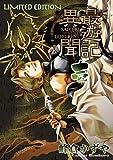 最遊記異聞 1巻 限定版 (ZERO-SUMコミックス)