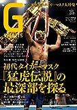 Gスピリッツ Vol.15 (タツミムック)