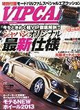 VIP CAR (ビップ カー) 2013年4月号