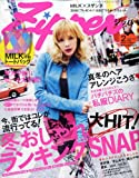 Zipper (ジッパー) 2009年 02月号 [雑誌]