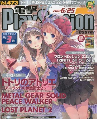 電撃 PlayStation (プレイステーション) 2010年 6/25号 [雑誌]