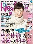 日経Health(ヘルス)2016年2月号