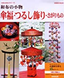 和布の小物傘福・つるし飾り・さがりもの (SEIBIDO MOOK wakuwakuホビー 17)