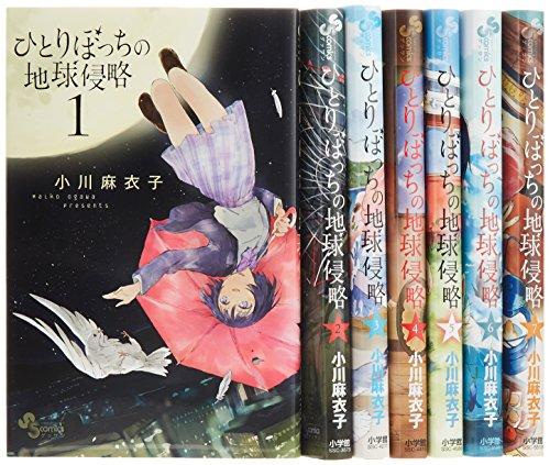 ひとりぼっちの地球侵略 コミック 1-7巻セット (ゲッサン少年サンデーコミックス)