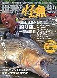 世界の怪魚釣りマガジン(CHIKYU-MARU MOOK)