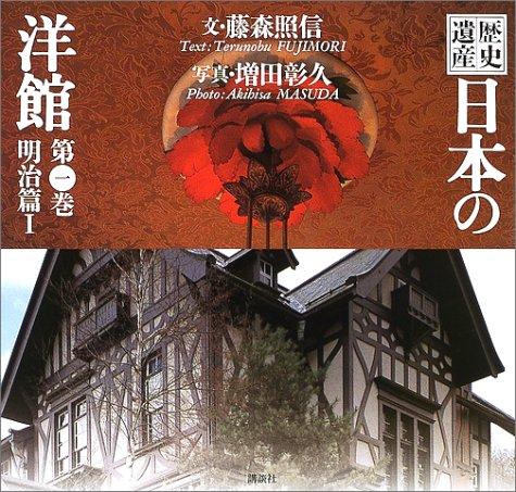 歴史遺産 日本の洋館〈第1巻〉明治篇(1)