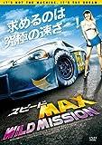 スピードMAX WILD MISSION [DVD]