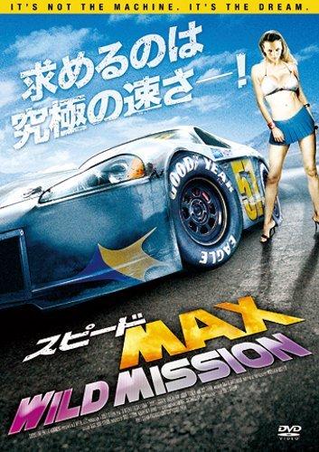 ス ピードMAX WILD MISSION