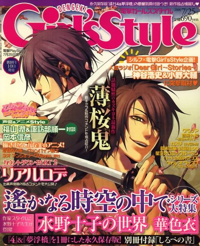 電撃 Girl's Style (ガールズスタイル) 2008年 7/25号 [雑誌]